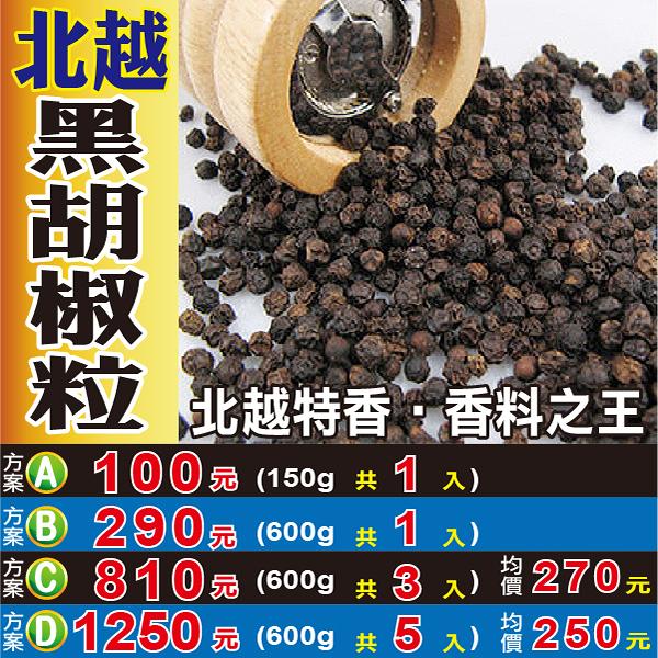 S1C101【黑胡椒粒►均價(270元/斤/600g)►共【3斤/1800g】正宗越南║一斤以上可免費磨粉