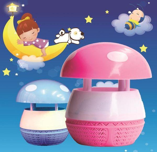 光觸媒蘑菇滅蚊燈家用無輻射靜音蚊子吸殺器電子捕蚊器LED驅蟲