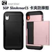 SGP Spigen Slim Armor CS 卡夾軍規防摔保護殼 iPhone ixr 手機殼 保護殼
