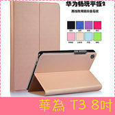 【萌萌噠】華為 HUAWEI MediaPad T3 (8吋) 金沙紋二折平板保護殼 智慧休眠 平板殼 平板套 硬殼