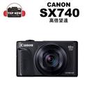 贈32G全配 CANON SX740HS 高倍望遠 類單眼 相機  望遠型 數位相機 相機 翻轉螢幕佳能公司貨