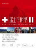 (二手書)瑞士不簡單:從社會、文化、教育面向,走進瑞士緩慢的生活哲學