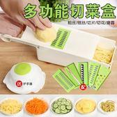 虧本促銷-6合1多功能切菜器刨絲器馬鈴薯切絲器廚房家用手動切片擦絲器切菜盒