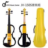 展示品出清 JYC SV-150S靜音提琴(黃色套裝組)~僅此一把原價26XXX!!