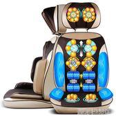 按摩椅家用全自動太空艙全身小型揉捏椅墊頸椎按摩器頸部腰部肩部 igo