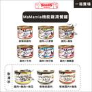 SEEDS惜時〔MamaMia機能雞湯餐罐,6種口味,170g〕(一箱24入)