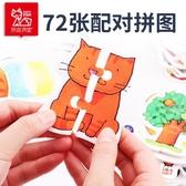 嬰幼兒1-3歲配對拼圖益智早教玩具1-2-3歲玩具72對拼圖  小時光生活館
