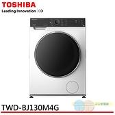 限區配送+基本安裝TOSHIBA 東芝 12公斤 變頻滾筒洗脫烘洗衣機 TWD-BJ130M4G
