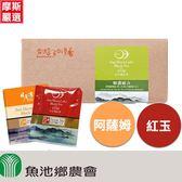 魚池鄉農會 組合紅茶茶包(阿薩姆+紅玉)(24入/盒)