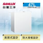SANLUX台灣三洋【SR-B47A5 / SRB47A5 】47L單門小冰箱