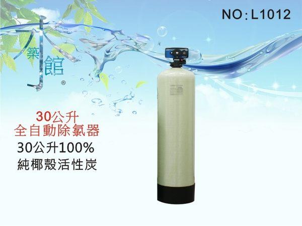30公升全自動控制活性炭濾水器.餐飲.淨水器.飲水機.RO純水機.地下水處理(貨號L1012)