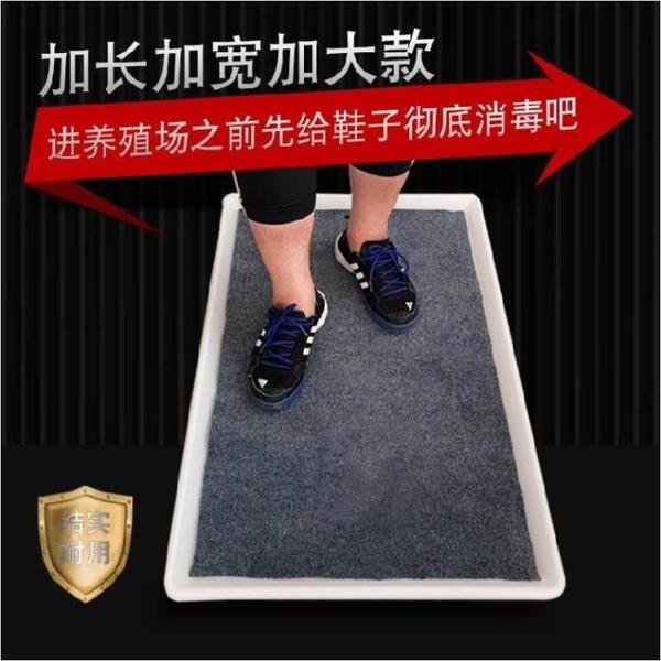 消毒地墊 養殖場消毒腳踏盆免脫鞋消毒腳墊適用進門殺菌鞋子豬舍地墊塑料盒 享家
