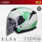 [中壢安信]SBK TYPE-S 彩繪 ELSA 白綠 半罩 安全帽 四分之三 內墨鏡 3/4 內襯可拆