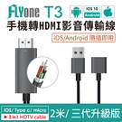 FLYone T3 iOS/Android雙系統 2米手機轉HDMI影音傳輸線 投影機/手機/平板/電腦 (三代升級版)