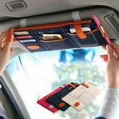 收納袋 車用多功能遮陽板收納包/置物袋 B7L027 AIB小舖