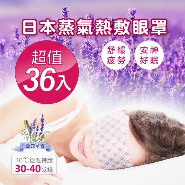 日本第三代蒸氣SPA熱敷眼罩(薰衣草香)36入