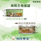 Taste of the Wild海陸饗宴[無穀主食貓罐,2種口味,156g,美國製](單罐)
