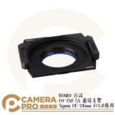 ◎相機專家◎ BENRO 百諾 FH-150 S5 濾鏡支架 150mm Sigma 14-24mm f/2.8 適用 公司貨