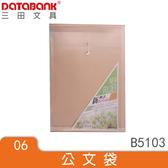 環保系列B5 直式環保繩扣公文袋B5103 12 個專營辦公室文具用品文具 文件資料夾DATABANK