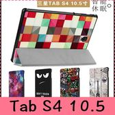 【萌萌噠】三星 Tab S4 (10.5吋) T830 T835 彩繪多折保護套 側翻皮套 卡通塗鴉 三折支架  平板套