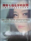 【書寶二手書T3/傳記_MDO】擁有七個名字的女孩-一個北韓叛逃者的真實故事_李晛瑞