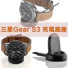 熱賣 Samsung Gear S3 官方同款 智能手錶 無線 充電座 專用座充 桌面支架 微型USB接口 充電器