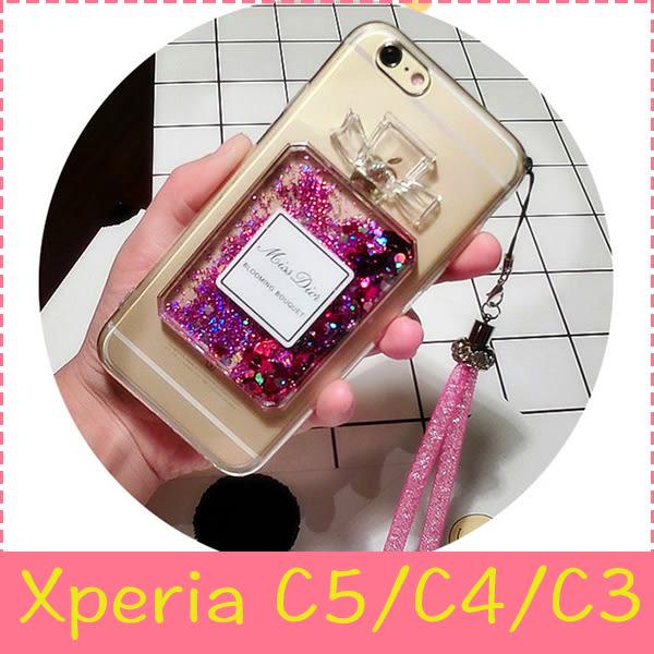 【萌萌噠】SONY Xperia C5 / C4 / C3 創意流沙香水瓶保護殼 水鑽閃粉亮片 軟殼 手機殼 附掛繩