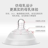 乳頭保護罩喂奶新生兒防痛防咬哺乳乳盾內陷硅膠嘴護奶神器輔助貼 幸福第一站