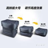可調節充氣腳墊充氣腳墊按壓充氣腳墊飛機腳墊自動充氣便攜式 yu3970『夢幻家居』