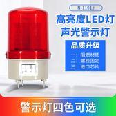 聲光一體報警器N-1101J旋轉警示燈爆閃燈LED閃光燈崗亭信號燈220V  極有家