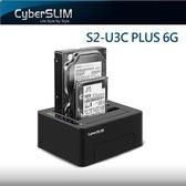 【免運費】CyberSLIM 大衛肯尼 S2-U3C PLUS 6G USB3.0 2.5吋/3.5吋 雙層硬碟座 -支援10TB