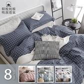 加大 活性印染100%精梳純棉 鋪棉兩用被床包四件組【多款任選】