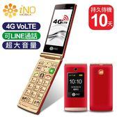 iNO CP300 4G VOLTE小摺機(紅)