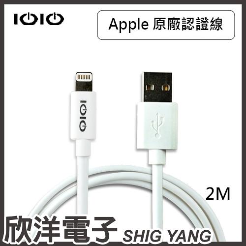 IOIO Lightning傳輸充電線2米(GP121WT)白 #iPhone/Apple/MFi原廠認證