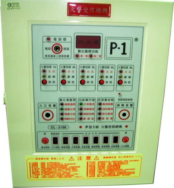 消防器材批發中心 火警受信總機─5迴路台灣製造 滅火器 出口燈