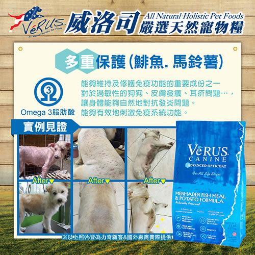 【力奇】威洛司 嚴選成犬天然糧-多重保護(鯡魚. 馬鈴薯)15LB【5LB*3包】-2100元 (A001B13-1)