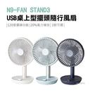 丹大戶外用品【N9】FAN STAND3...