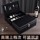 紅酒包裝禮盒高檔皮盒葡萄酒2雙支裝盒子手提袋定制酒箱通用空盒 樂活生活館