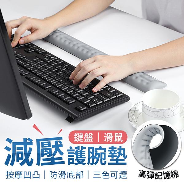 《上班必備!手腕減壓》減壓護腕墊 人體工學滑鼠墊 鍵盤護腕墊 護腕滑鼠墊滑鼠墊 記憶棉