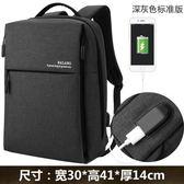 降價三天-男士雙肩包男商務背包簡約男包15.6寸電腦包時尚輕便辦公包韓版