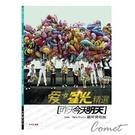 愛*星光精選 - 昨天今天明天(鋼琴彈唱版) 本書收錄星光幫第二張專輯曲目