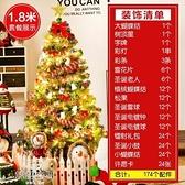台灣現貨 1.8米聖誕樹家用裝飾網紅松針ins套餐粉色仿真擺件大型發光 1.8米套餐
