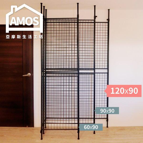 置物架 流理台架 廚房架【TAW018】120*90頂天立地網片置物架 Amos