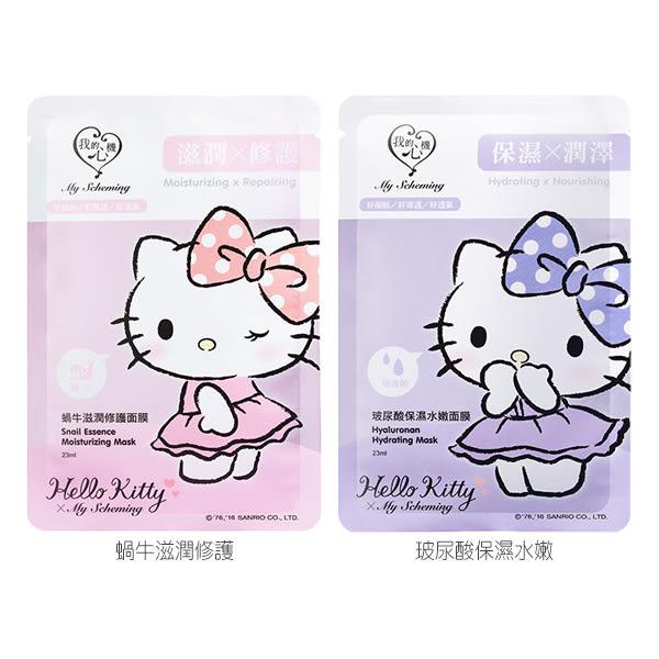 我的心機 Hello Kitty面膜(單片入) 蝸牛滋潤修護/玻尿酸保濕水嫩/黑珍珠光亮透白【小三美日】