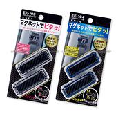 【愛車族】SEIKO 安全帶固定夾 (2色選擇)