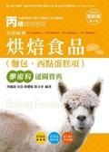(二手書)丙級烘焙食品(麵包、西點蛋糕項)學術科通關寶典2014年版