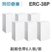 相容色帶 for EPSON ERC38P/ERC-38P 副廠紫色收銀機色帶超值組(6入) /適用 ERC-30/ERC-34/ERC-38/TM-V200