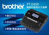 BROTHER 標籤機 PT-D450_專業型_單機/電腦連線兩用 高解析度背光大螢幕