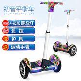 智慧A8電動平衡車 雙輪兒童帶扶桿10寸學生體感兩輪成人平行車禮物