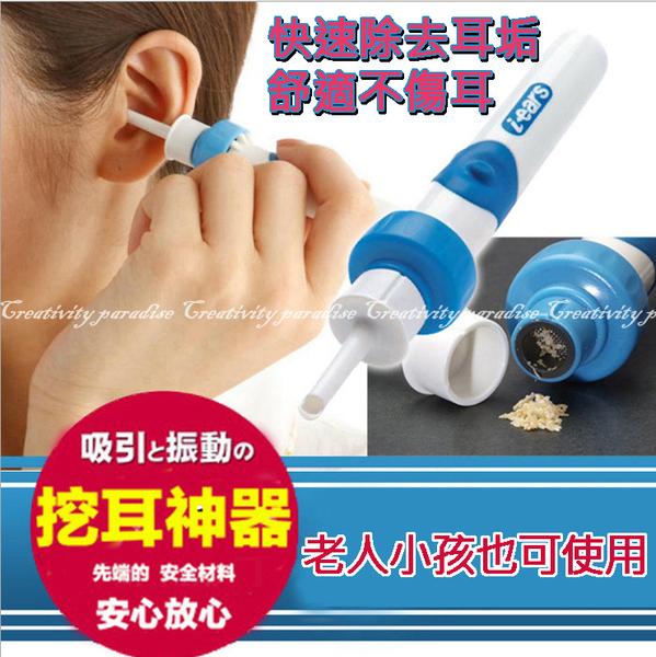 【自動潔耳器】無燈 電動吸耳屎機 輕鬆吸耳器 耳朵清潔器 免手動掏耳朵神器 附挖耳勺吸頭